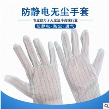厂家直销,订做防静电双面条纹手套,电子,无尘,汽车,车间专用
