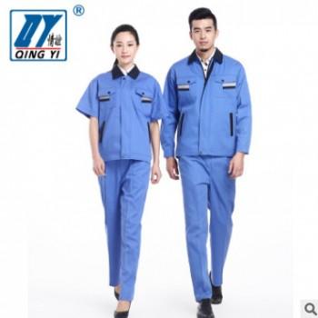夏季长袖短袖工作服套装男女 车间 汽修保服 情谊工衣