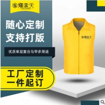 志愿者背心马甲定制印logo刺绣义工超市活动广告文化衫工作服批发