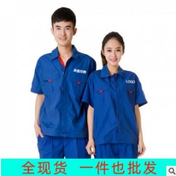 短袖车间工厂工作服套装男定制夏季薄款半袖工装劳保服工作衣定做