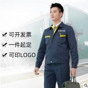 夏季长袖短袖工作服厂服定制夏车间工作服薄款套装男定做logo