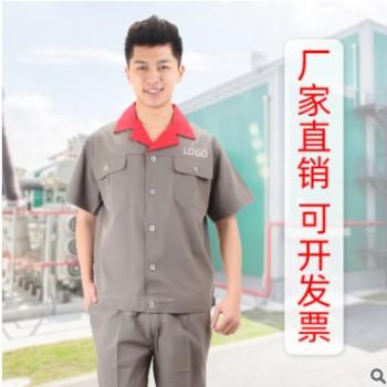 夏季短袖工厂工作服套装半袖车间工装劳保服男定制工地工程服定做