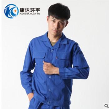 批发艳兰长袖工作服套装薄款长袖工作服工厂车间汽修工程劳保服