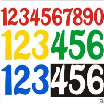 印号数字烫印数字球衣号码纸 彩色号码片 不脱胶不爆裂不脱皮