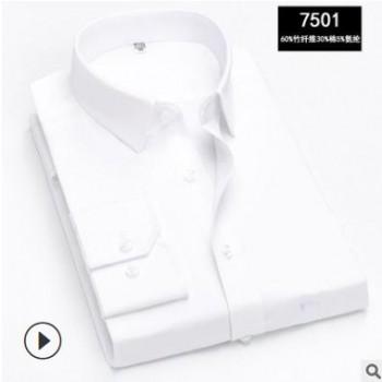 竹纤维男式纯色长袖袖衬衫 免烫职业正装商务男衬衣
