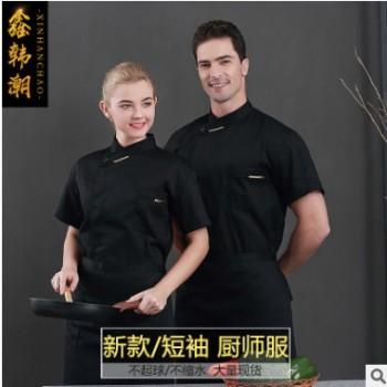 厨师工作服男短袖厨房工衣烘焙后厨衣服定制餐饮酒店餐厅夏季工装