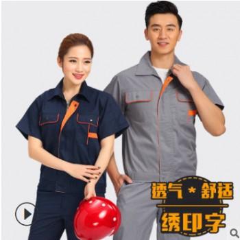 夏季短袖工作服套装男薄款定制车间厂服上衣工程汽修服工地劳保服