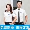 太平洋保险工作服衬衫定制绣logo男女短袖工装衬衣职业商务寸衫印