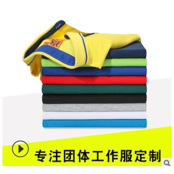 高档商务工作服定制印logo短袖翻领t恤衫企业广告衫团队服diy印字