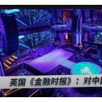 01:55 英媒:中国社会重回热闹生活,与全球疫情形成鲜明对比,国外别酸 (152播放)
