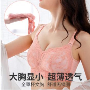 内衣女夏超薄款文胸罩无钢圈大码大胸显小聚拢调整型收副乳防下垂