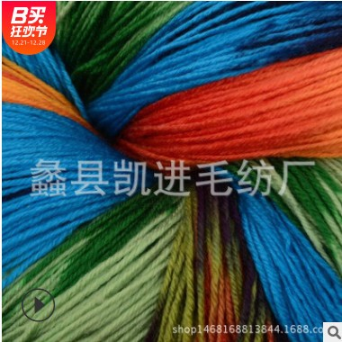 厂家定制毛线 手编中粗4股拖鞋手编线 定做多款色纱段染腈纶毛线