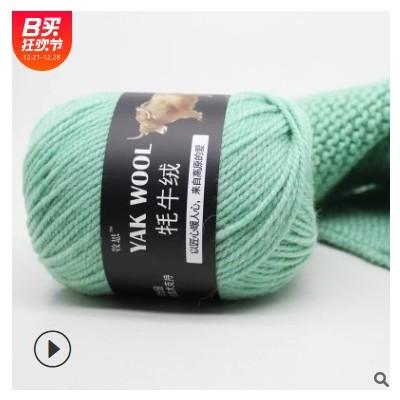 批发牦牛绒 3股手编棒针粗毛热线围巾毛衣外套毯子 厂家批发毛线