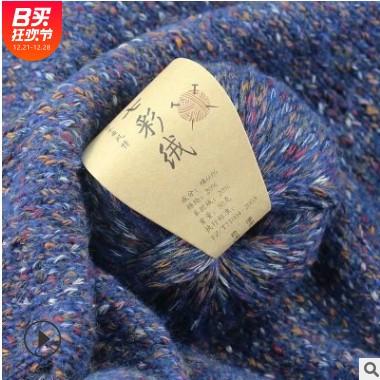 厂家批发波西米亚风羊驼绒 亲子毛衣围巾毛线帽子七彩绒毛线