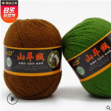 工厂库存山羊绒纱线 6+6手工编织粗毛线羊毛线厂家定制logo羊绒线