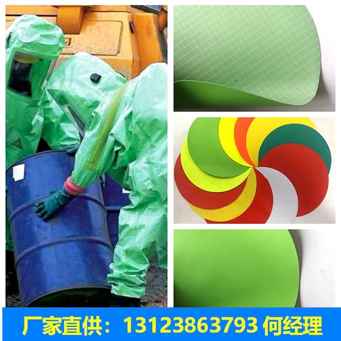 PVC防化服面料用于酸碱环境工作场所的个人防护服面料