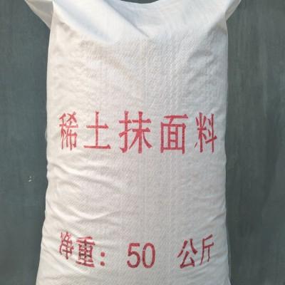 【远大】稀土抹面料  稀土抹面料厂家  耐火材料 抹面料