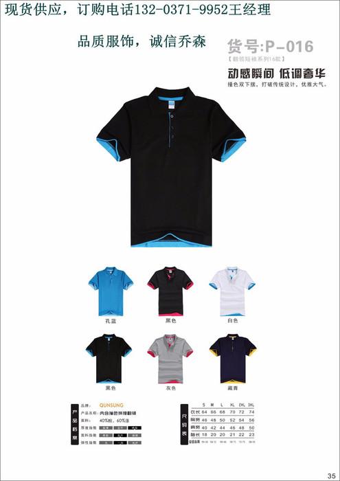 短袖全棉定制翻领广告衫logo纯色Polo工作服t恤印字diy文化衫定做