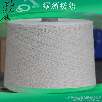 HOC 21S棉麻服装混纺纱  出口汉麻棉纱