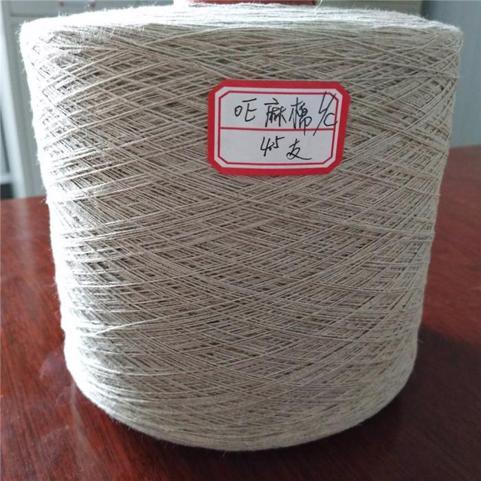 本厂生产棉麻4.5支纱线气流纺