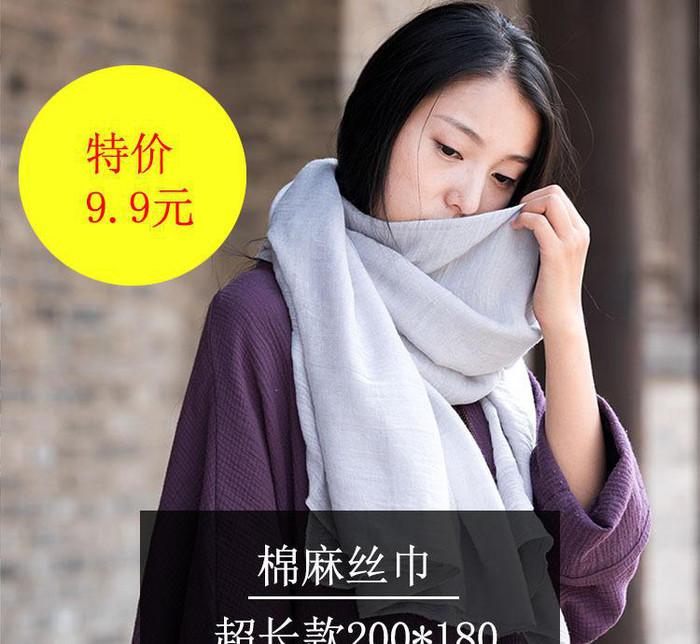 超长纯色丝巾沙滩巾略皱围巾糖果色围脖棉麻丝巾200*180