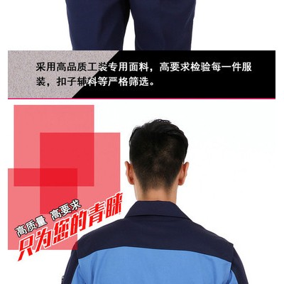批发订做涤棉纱卡浅蓝色工作服 工作服厂家 订做工作服就找北京天奇服装