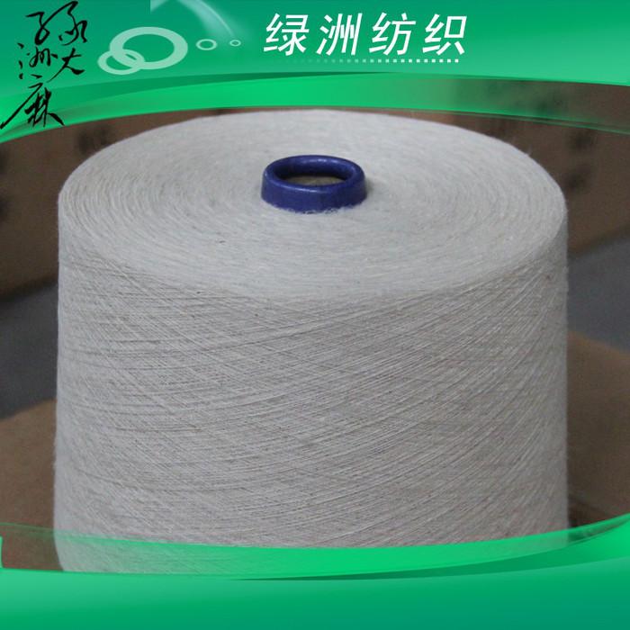直销 山西绿洲汉麻棉纱 环锭纺筒纱绿洲有机汉麻