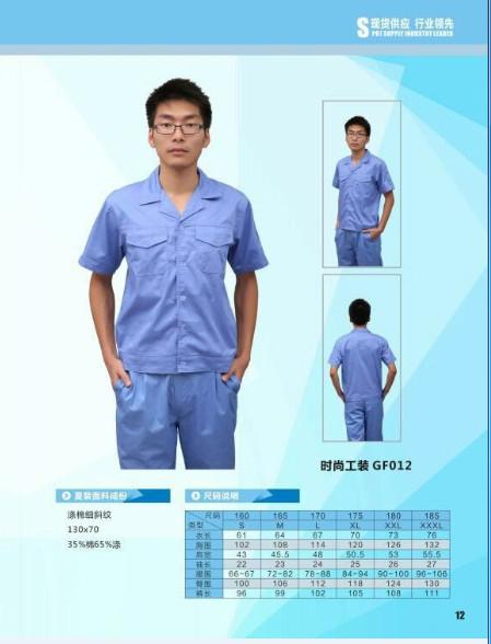 上海    现货工作服   夏装涤棉短袖工作服   套装一套    起发可绣花LOGO