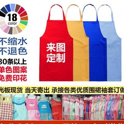 男女加厚围裙定做logo印字韩版可爱防水工作服定制广告宣传