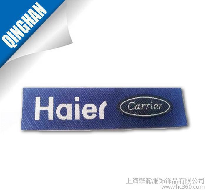 直销  电器工作服商标 织唛 唛头订做 服装领标设计支持