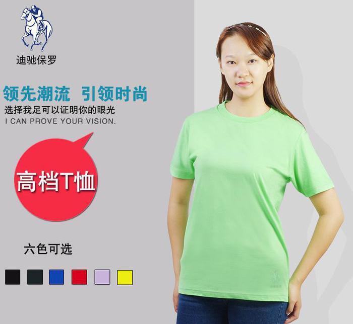 直销全棉圆领短袖文化衫广告衫定制 学校企业单位宣传工作服