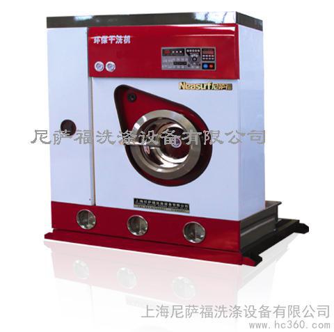 供应尼萨福干洗机设备 廉工作服干洗机