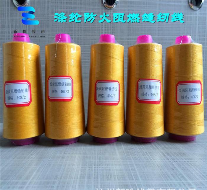 直销涤纶高强防火阻燃线,特种阻燃工作服车缝线