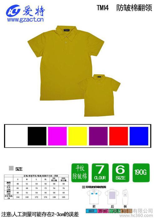供应快朵广告衫TM14防皱棉翻领男款工作服订做
