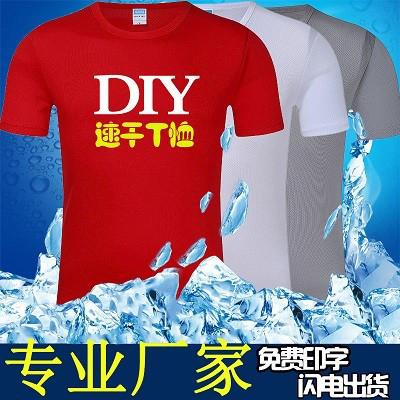 运动短袖速干t恤工作服T恤广告衫文化衫定制DIY团体班服