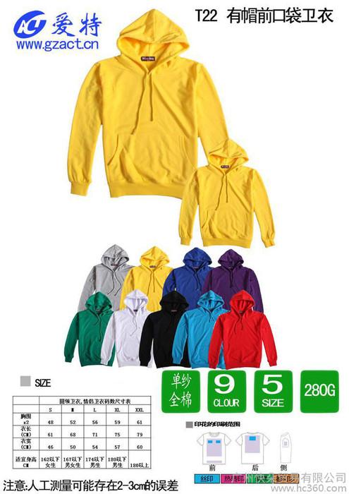 供应快朵广告衫T22带帽前口袋卫衣工作服订做