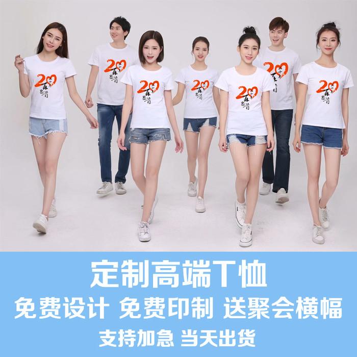 湖南长沙工厂湘艺 团体服 班服定制工作服定做团体服工衣订制学生订做广告文化衫印字印图