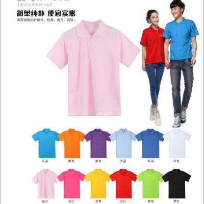 定制文化衫广告衫定做工作服T恤翻领短袖印字工衣订制