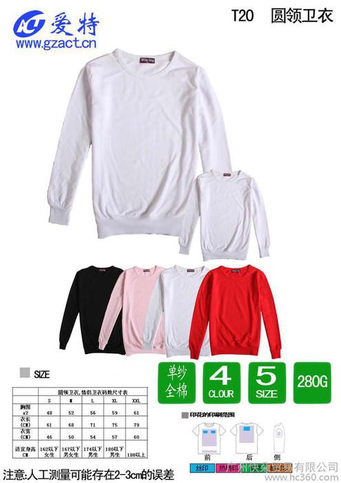 供应快朵广告衫T20圆领卫衣工作服文化衫订做