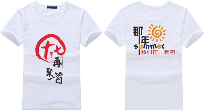 广州颖群服饰文化衫、团体服、聚会衫、活动衫、广告衫、班服、工作服定制、纯棉t恤衫定制