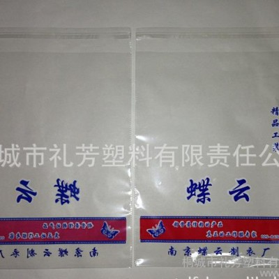 OPP服装袋 蝶云工作服包装袋 OPP彩印袋
