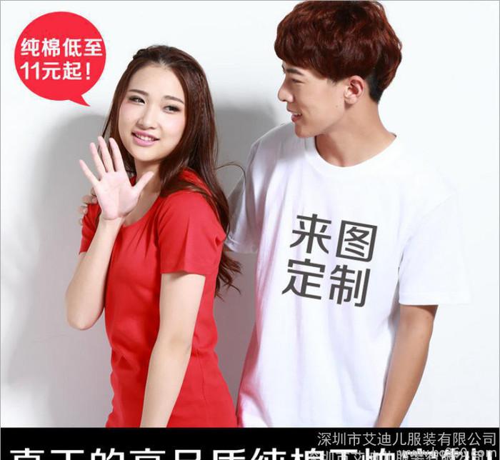 定制广告衫 纯棉圆领短袖文化衫 定做班服T恤 订做工作服