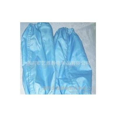 深圳艺雅直销防静电袖套无尘工作袖套高品质洁净防护便捷工作服袖套