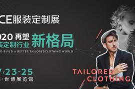 LINK FASHION全球服装产业领袖峰会暨服装展会即将开幕!