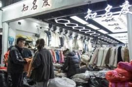 岁月流金,创业有梦——菏泽康庄服装大市场发展见闻