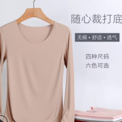 春夏新款随心裁无痕长袖t恤女修身内搭纯色圆领大码打底衫上衣